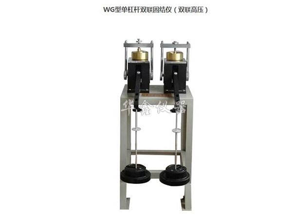WG型单杠杆双联固结仪