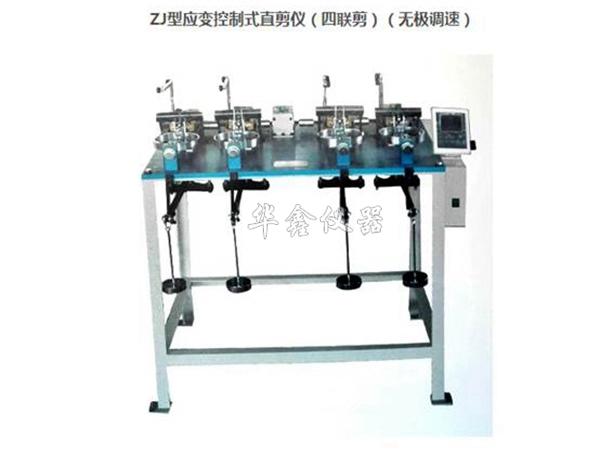 ZJ型应变控制式直剪仪(四联剪)(无极调速)