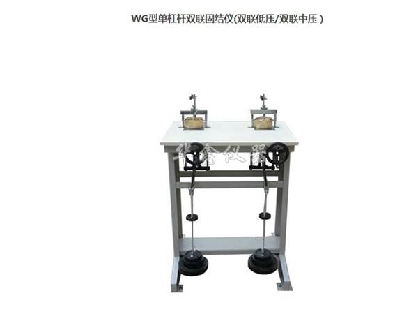 WG型单杠杆双联固结仪 (2)