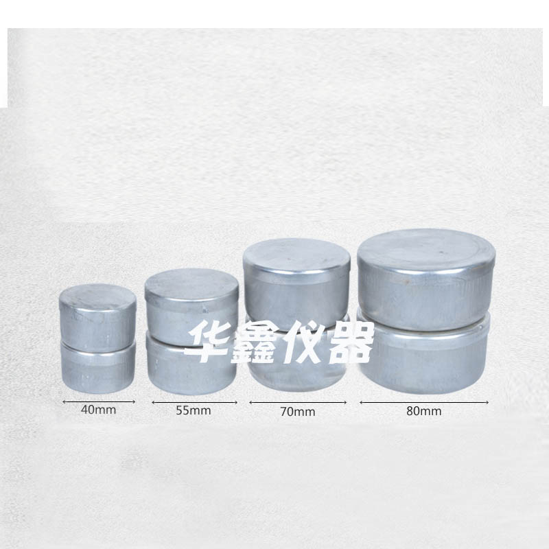 铝盒 土壤样铝盒 留样铝盒 称样铝盒 取土铝盒55*35 80*50 40*25