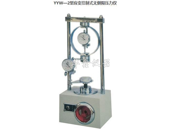 YYW—2型应变控制式无侧限压力仪