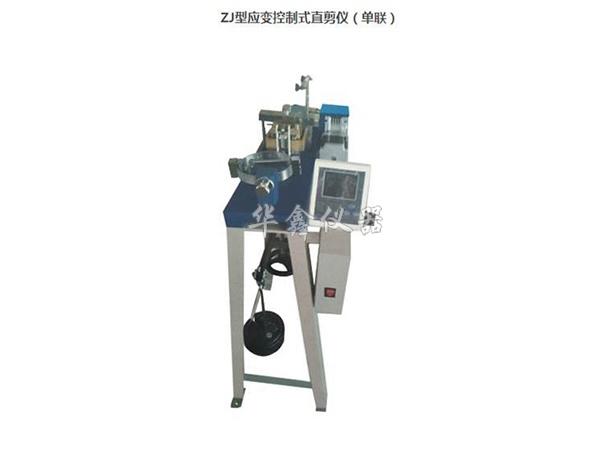 ZJ型应变控制式直剪仪(单联)