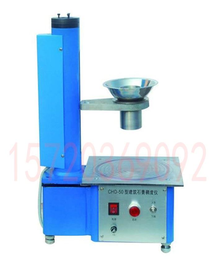 CHD-50型建筑石膏稠度仪 建筑石膏稠度仪